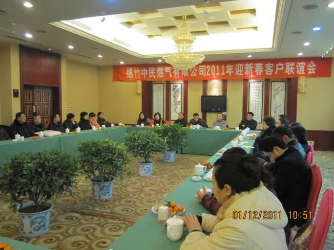 (公司总经理李黎正在向参会代表介绍中民燃气的先进经营理念)-新